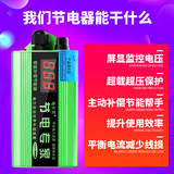 Electric officer's new liquid crystal display electricity saving power king household appliances save electrical air conditioning energy saving appliances