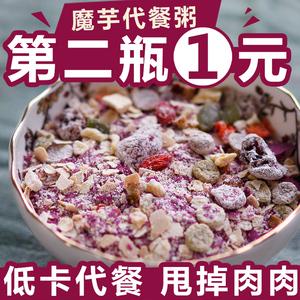 紫薯魔芋代餐粥五谷杂粮粥红豆薏米粉即食早餐粥熟水果魔芋粉麦片