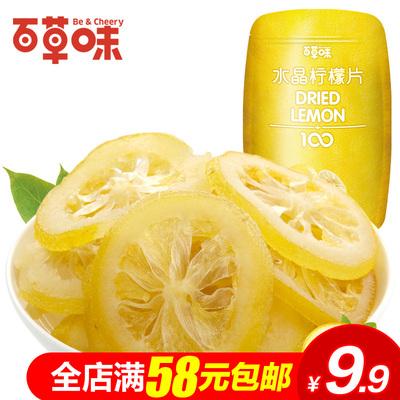 【百草味-即食柠檬片65g】柠檬干即食 零食水果干 水晶柠檬片