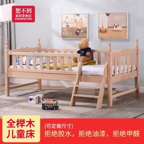 定做榉木儿童床带护栏实木床男孩女孩单人床 婴儿小孩 加宽拼接床