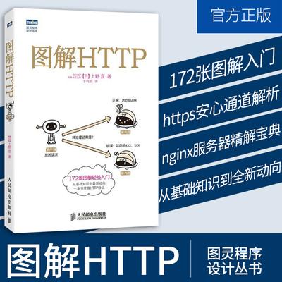 图解HTTP 图灵程序设计丛书 172张正版现货 图解轻松入门 从基础知识到动向 一本书掌握HTTP协议 (日)上野宣 畅销书籍 计算机
