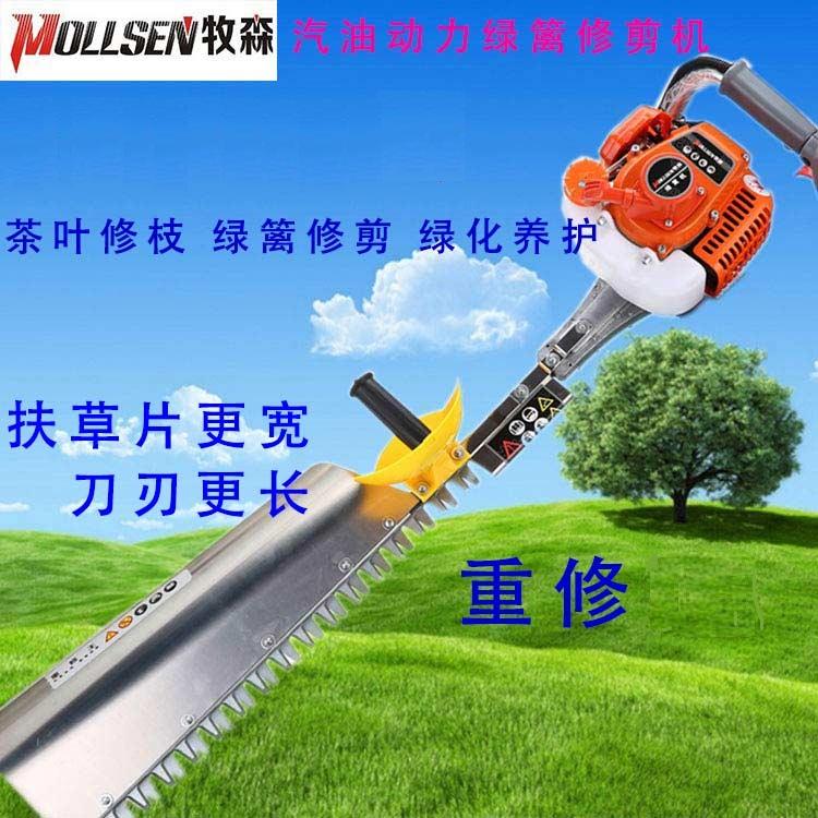 大功率牧森汽油单刃双刃绿篱修剪机 茶叶茶树修枝剪剪粗枝绿篱机