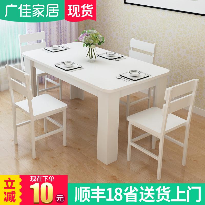 现代饭桌子