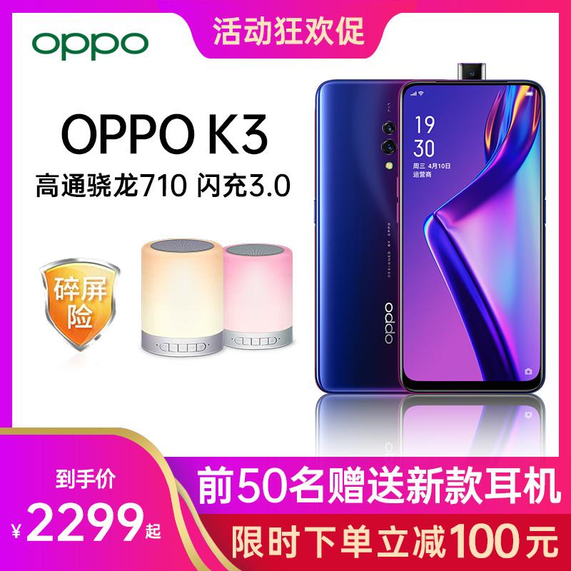 晒单送耳机 OPPO K3手机oppok3新品手机限量版全网通k3 0pp0k1 k5 r17 r19 r15x a9 a5 a7oppo未来0ppok3