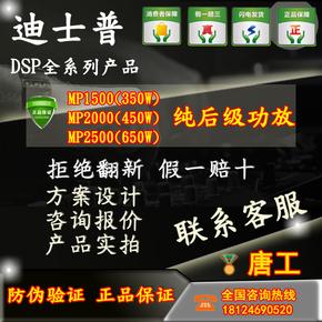 正品现货DSP迪士普公共广播系统MP1500大功率纯后级350W定压功放