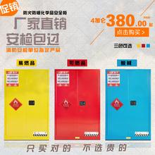 防爆柜箱危化品储存柜易燃品防火柜化学品安全柜15 90加仑