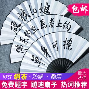 酒吧蹦迪折扇扇子 白色加厚绢布防撕耐用 网红中国风定制文字