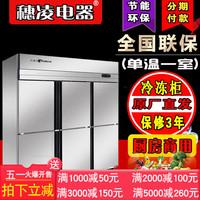 6门商用冰箱