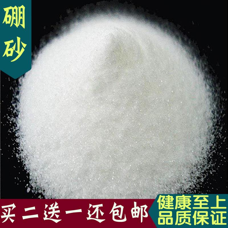 中药材硼砂粉 硼砂水晶泥 药用硼砂 食品级 硼砂 500g包邮 蓬灰