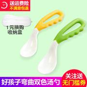 好孩子婴儿勺子宝宝弯头学吃辅食勺子儿童餐具训练汤勺汤匙2只装