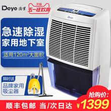 德业除湿机家用静音 地下室抽湿机 别墅客厅车库除湿器DYD-G25A3