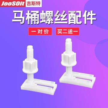 马桶盖螺丝 马桶盖板配件坐便器膨胀螺钉上装马桶盖塑料固定螺丝