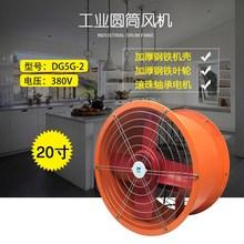 20寸高速轴流抽风机换气排气扇厨房 排油烟强力墙式圆筒通风2900转