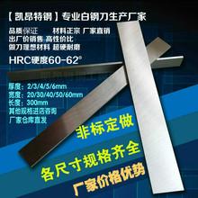 刀片 白钢刀 300mm 高速钢车刀 白钢条
