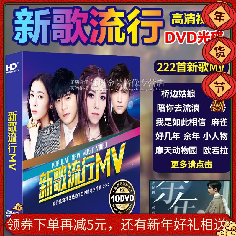 正版汽车载dvd碟片2020新歌流行歌曲光碟高清mv视频音乐光盘歌碟