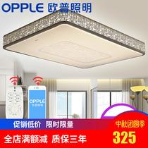 晶晖欧普照明LED吸顶客厅卧办公会议室灯正长方形调光新款热销