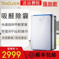 【亚都】空气净化器S5 家用卧室办公室智能静音雾霾甲醛粉尘氧吧