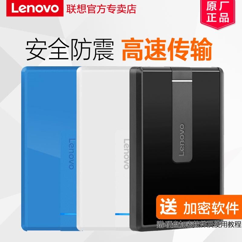 联想移动硬盘F500 1t USB3.0高速可加密1tb移动硬盘 F308升级款
