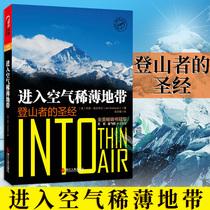 评论整体梳理和描画包含对徐霞客游记对中国群山进行中国群山文化大观包邮39本3选