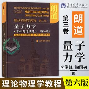 正版 朗道理论物理学教程量子力学 非相对论理论 第三卷 第六版 朗道量子力学 中文版 精装本高等教育出版社