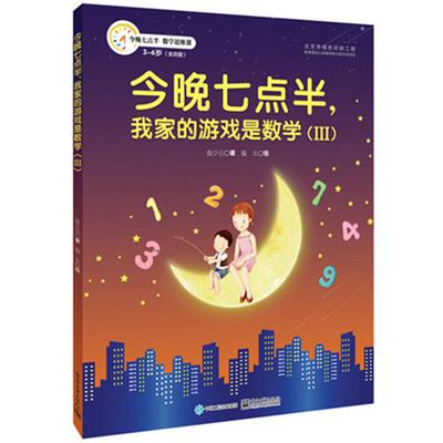 今晚七点半 我家的游戏是数学(3)童书 幼儿启蒙 数学 汉语 数与数的计算  数字的世界 曲少云 著  电子工业出版社