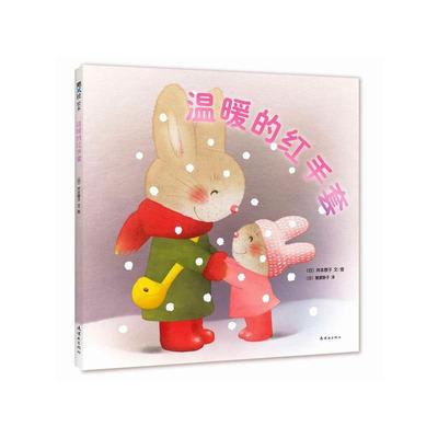 正版 温暖的红手套 精装图画书 日韩 童书 3-6岁 少儿童书 绘本 卡通 动漫 图画书 连环画出版社
