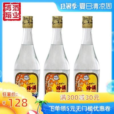 山西杏花村汾酒53度出口汾玻璃瓶500ml*3清香型粮食酒白酒
