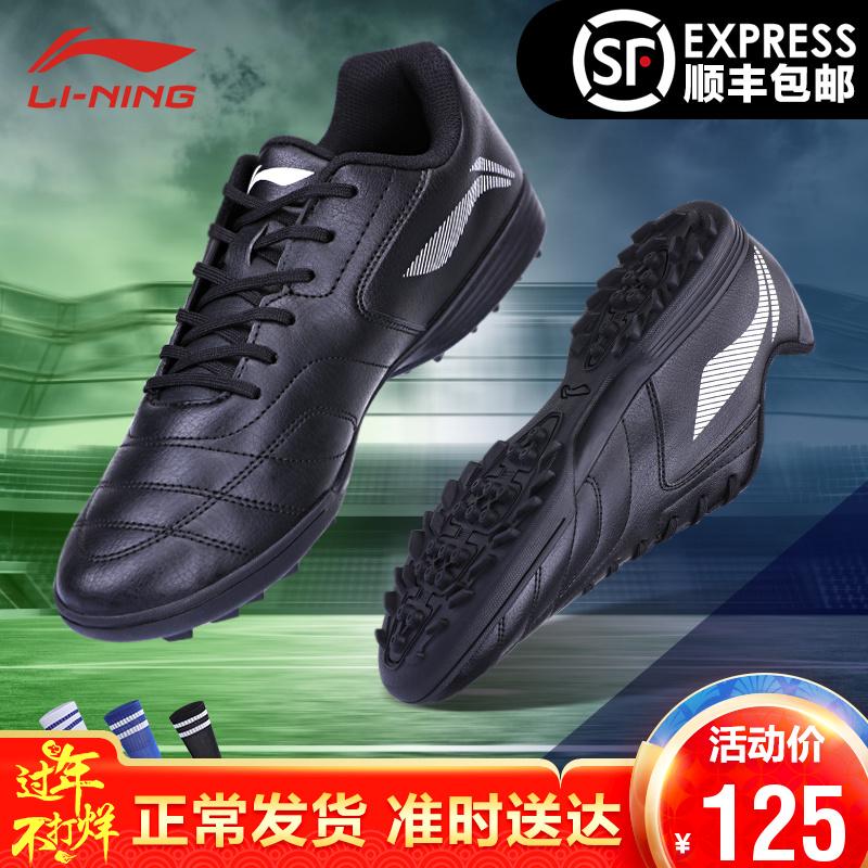 李宁足球鞋儿童碎钉足球鞋男成人训练鞋女学生球鞋男童小学生儿童