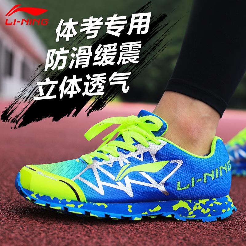 李宁体能测试鞋学生中考立定跳远体育训练专用跑步运动鞋男女透气