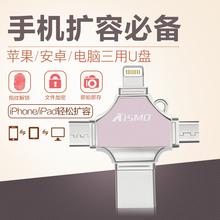 王者 苹果手机U盘256G电脑ipad安卓两用三用四合一type-c高速优盘