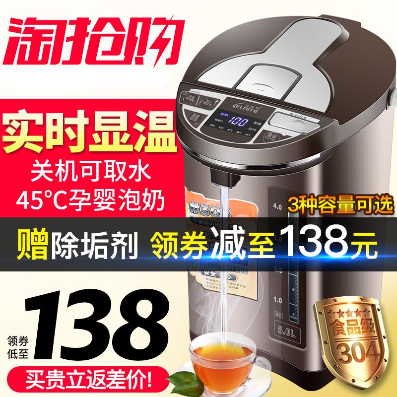 电热水 5l