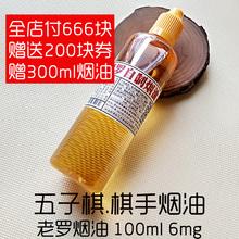 [老罗自制]五子棋烟油 棋手烟液 100ml 花生酱+棉花糖+香草混合味