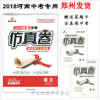 Zhengzhou Delivery Ding Cheng Education Spot 2018 Henan Examination Exam Volume Chinese speed Raises 8 sets of rolls Examination Exams will brush questions 2018 Examination Chinese Simulation Paper Examination Test Simulation Exam Fine Edit