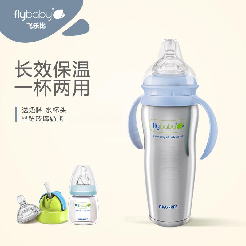 飞乐比不锈钢保温奶瓶宽口径两用婴幼儿奶瓶防带球吸管正品保温杯