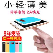 M20000超薄充电宝可爱迷你8便携MIUI果6s手机7通用移动电源毫安