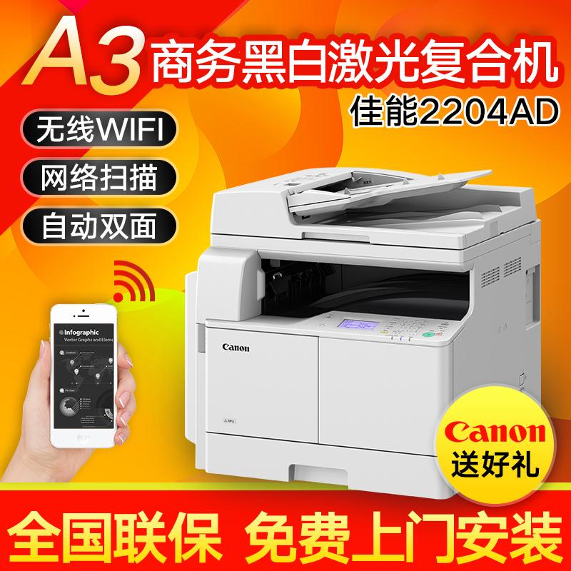 佳能IR2204AD黑白数码复合机无线A3打印自动双面输稿器打印机