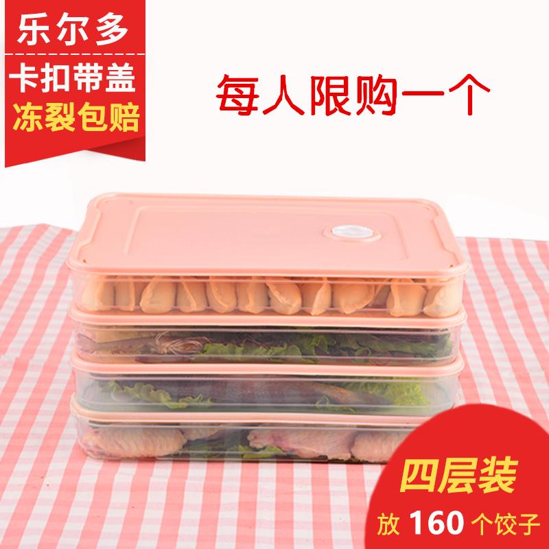 冷冻保鲜盒