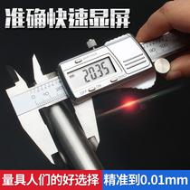 钢拓游标卡尺高精度工业级0.01mm电子数显卡尺0-150 200测量尺子
