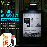 New Kindle 3 4 5 6 DXG/Nook/Electric Book Reading Light E-book Light LED Small Table Light