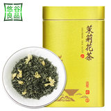 2019 New Tea Luzhou-flavored Jasmine Tea Premium Tea Bulk Jasmine Tea Canned
