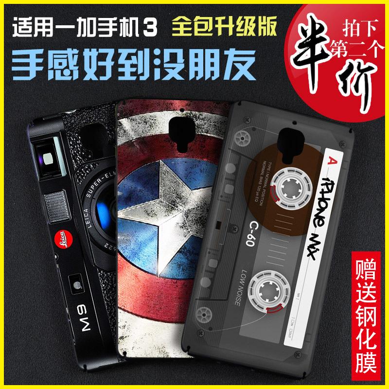 一加3手机壳磨砂个性创意1加3T手机保护套硬防摔浮雕潮全包定制硬5元优惠券