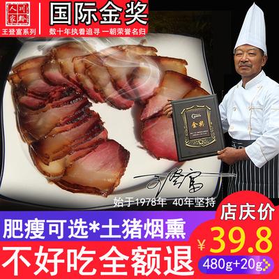 正宗四川腊肉五花肉后腿二刀农家自制柴火烟熏土猪肉贵州特产咸肉