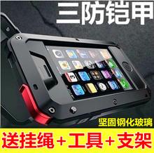 iPhone5s手机壳三防苹果5se金属防摔6s套4S保护壳6plus全包5C磨砂