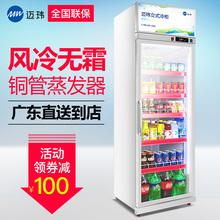 迈玮冷藏展示冰柜风冷超市便利店商用水果冷柜冰箱立式双门饮料柜