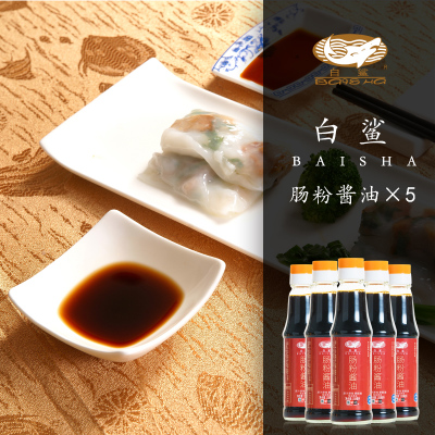 白鲨Baisha 肠粉酱油 肠粉专用酱油 浓缩酱油150ml*5瓶 高盐稀态