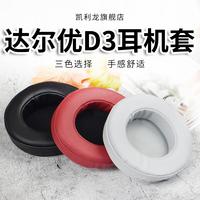 凯利龙 达尔优 D3耳机套 eh722 eh736海绵套皮套耳罩耳套替换配件