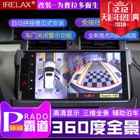 丰田普拉多360度全景导航影像行车记录仪霸道倒车影像高清夜摄像
