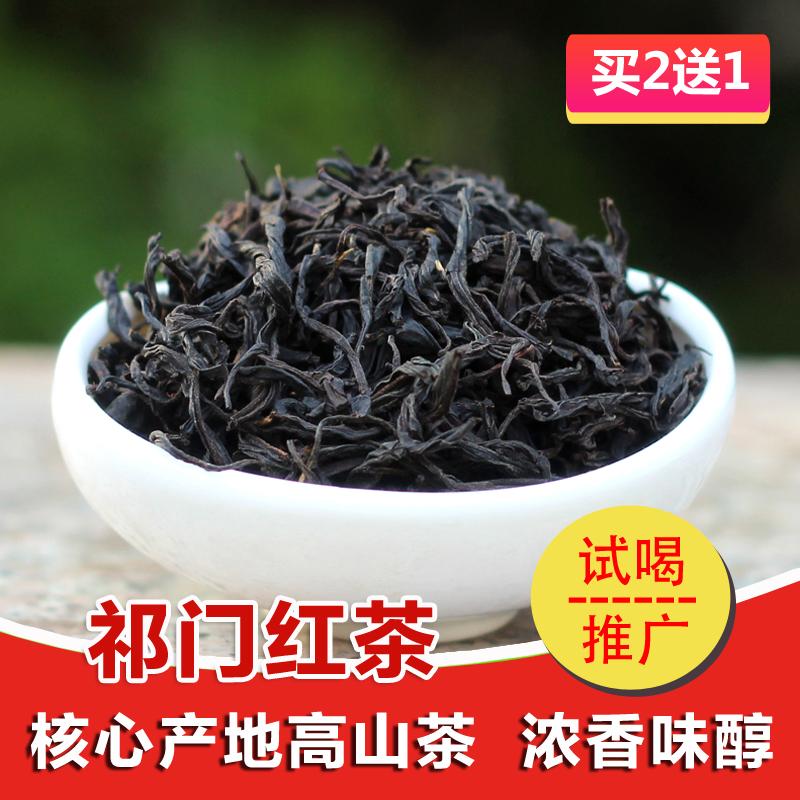 Чай Ци Мэнь Хун Ча Артикул 557516426814