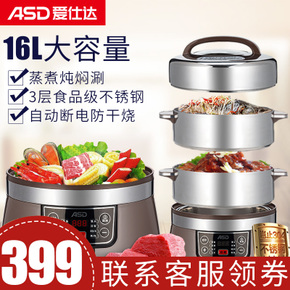 爱仕达电蒸锅304不锈钢大容量多功能家用三层自动断电蒸汽蒸笼
