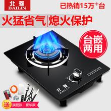 BAILIN 北菱 燃氣灶煤氣灶單灶液化氣天然氣嵌入臺式單個家用爐具